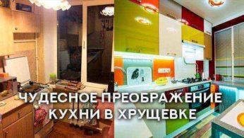 Поразительное преображение 6-метровой кухни в хрущевке 1 | Дока-Мастер