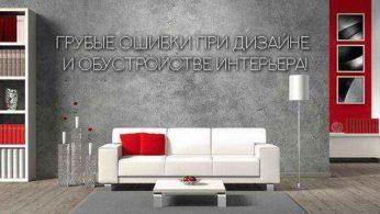 Грубые ошибки при дизайне и обустройстве интерьера! 11   Дока-Мастер