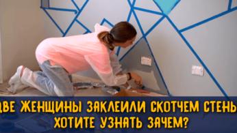 Две женщины заклеили скотчем стены, хотите узнать зачем? 3 | Дока-Мастер