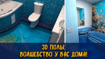 Хотите превратить свою квартиру в океан? 3D полы помогут вам в этом! 2 | Дока-Мастер