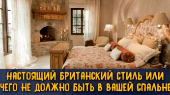 Настоящий британский стиль или чего не должно быть в вашей спальне! 4 | Дока-Мастер