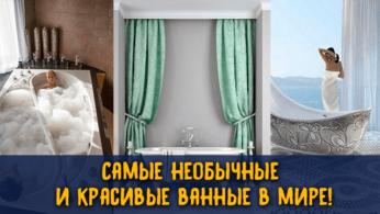 Самые необычные и красивые ванные в мире! 2 | Дока-Мастер