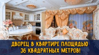 Дворец в квартире площадью 36 квадратных метров! Не верите — смотрите сами! 1 | Дока-Мастер