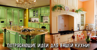 kitchen-320x167