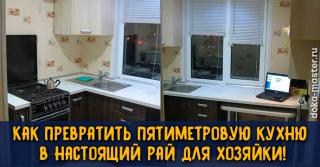 kitchen-5m-hrusch-320x167