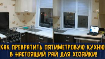 Как превратить пятиметровую кухню в настоящий рай для хозяйки! 1 | Дока-Мастер
