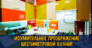 kitchen-6m-320x167