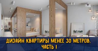 mini-flat-1-320x167