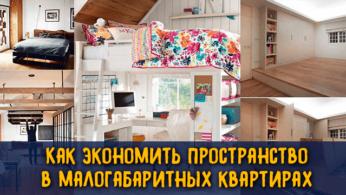 Как экономить пространство в малогабаритных квартирах: 23 идеи хранения вещей 12   Дока-Мастер