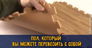puzzle-floor-320x167