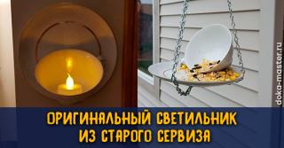 Оригинальный светильник из старого сервиза — теперь вы не выбросите ни одной старой чашки!