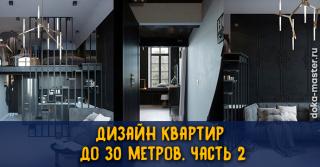 small-flat-part-2-320x167
