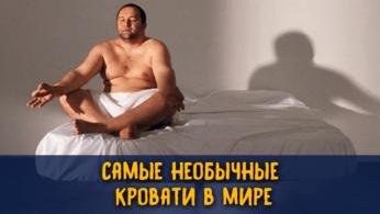 Самые необычные кровати в мире 6 | Дока-Мастер