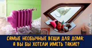 veschi-dlya-doma-320x167