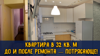 Квартира в 32 м² до и после ремонта — потрясающе! 6 | Дока-Мастер