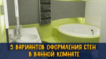 Оформление стен в ванной комнате, 5 вариантов отделки 4 | Дока-Мастер