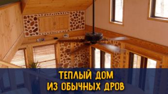 Теплый дом из обычных дров 1 | Дока-Мастер