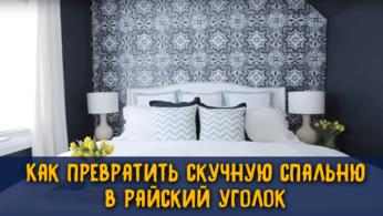 Как превратить скучную спальню в райский уголок 7 | Дока-Мастер