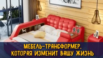 Мебель-трансформер, которая изменит вашу жизнь 3 | Дока-Мастер