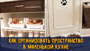 Как организовать пространство в маленькой кухне 11   Дока-Мастер